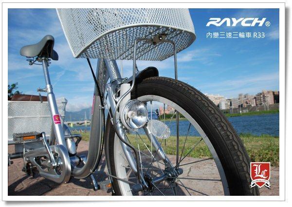 r33三轮车 父母好帮手 shimano内三速 防倾倒差速器设计 磨电自发灯;